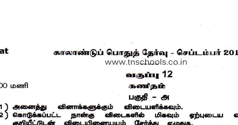 plus two quarterly 2016-17 question paper-Maths Tamil