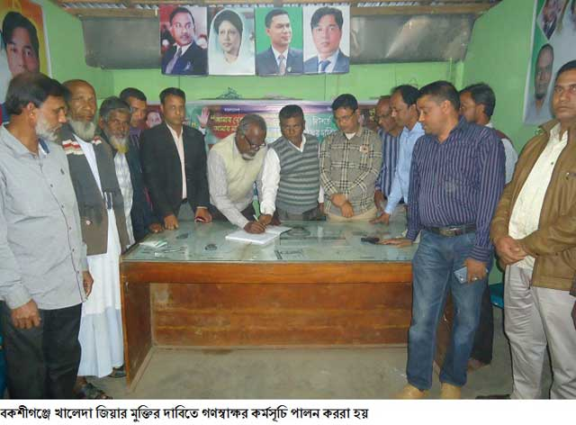release of Khaleda Zia in Bakshiganj is celebrated
