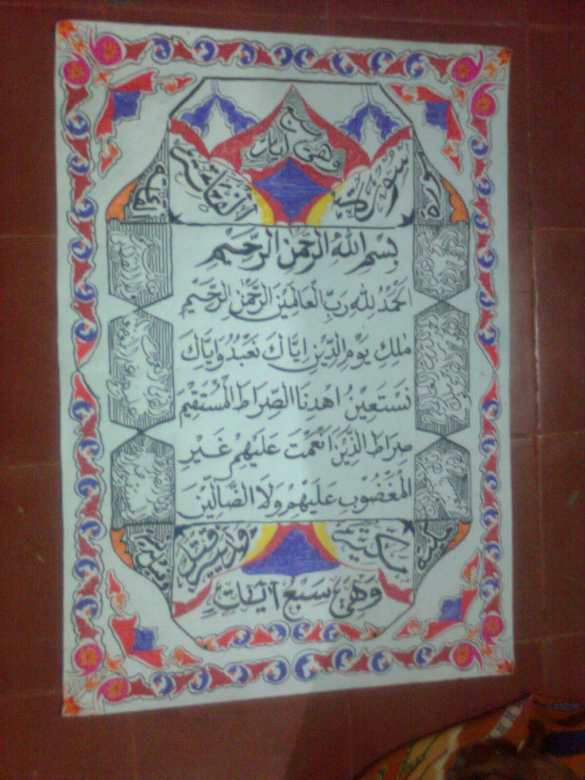 Kaligrafi Surat Al Fatihah Paman Guru