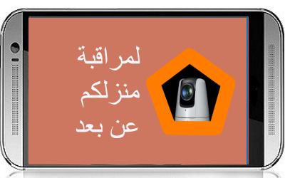 تحميل  تطبيق الكاميرات المراقبة  APK للاندرويد النسخة المدفوعة مجانا