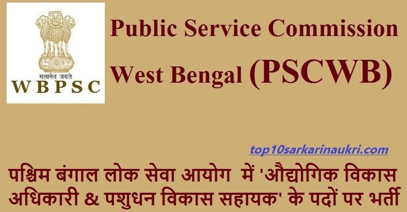 WBPSC Recruitment 2019