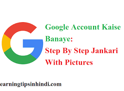 google-account-kaise-banaye