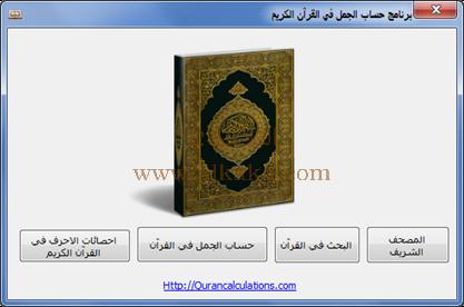 تحميل برنامج حساب الجمل والاحصاء والبحث المتقدم في القرآن الكريم