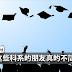 大学里最憋屈的【10大专业科系】!说多了都是泪!