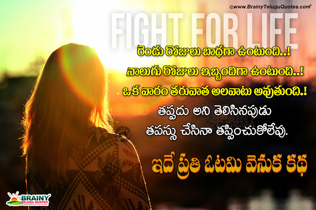 telugu quotes, success quotes in telugu, heart touching life quotes in telugu, online telugu life touching quotes