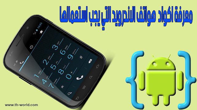 معرفة-اكواد-هواتف-الاندرويد-التي-يجب-استعمالها