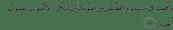 Surat Luqman Ayat 19