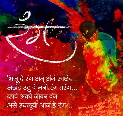 Happy Holi Messages, Wishes, Images in Marathi