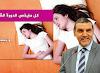 أسباب وطرق علاج آلام الدورة الشهرية الحادة و نصائح ذهبية من الدكتور محمد فايد