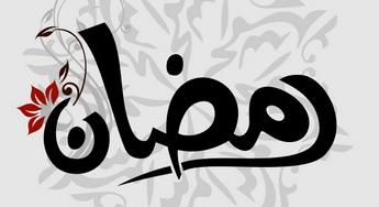 http://www.papaglamz.com/2016/06/marhaban-ya-ramadhan-2016.html
