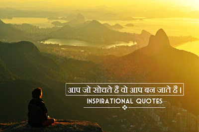100 Inspirational Quotes in Hindi | Inspirational Quotes