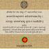 Shloka For The Day: 17th September 2016