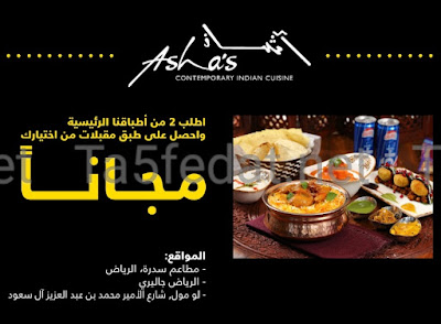 أشاز Asha's