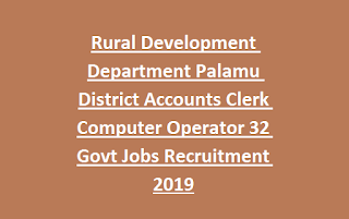 Rural Development Department Palamu District Accounts Clerk Computer Operator 32 Govt Jobs Recruitment 2019
