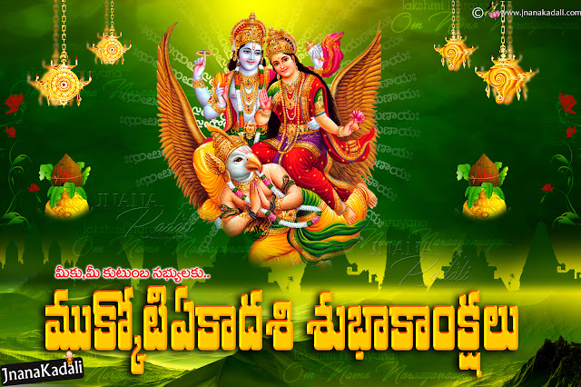 greetings, mukkoti ekadasi information in telugu, telugu mukkoti ekadasi pictures greetings