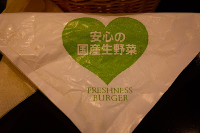 """Domestically produced vegetables, to put your mind at rest"": tissues at Freshness Burger Asakusabashi Branch."