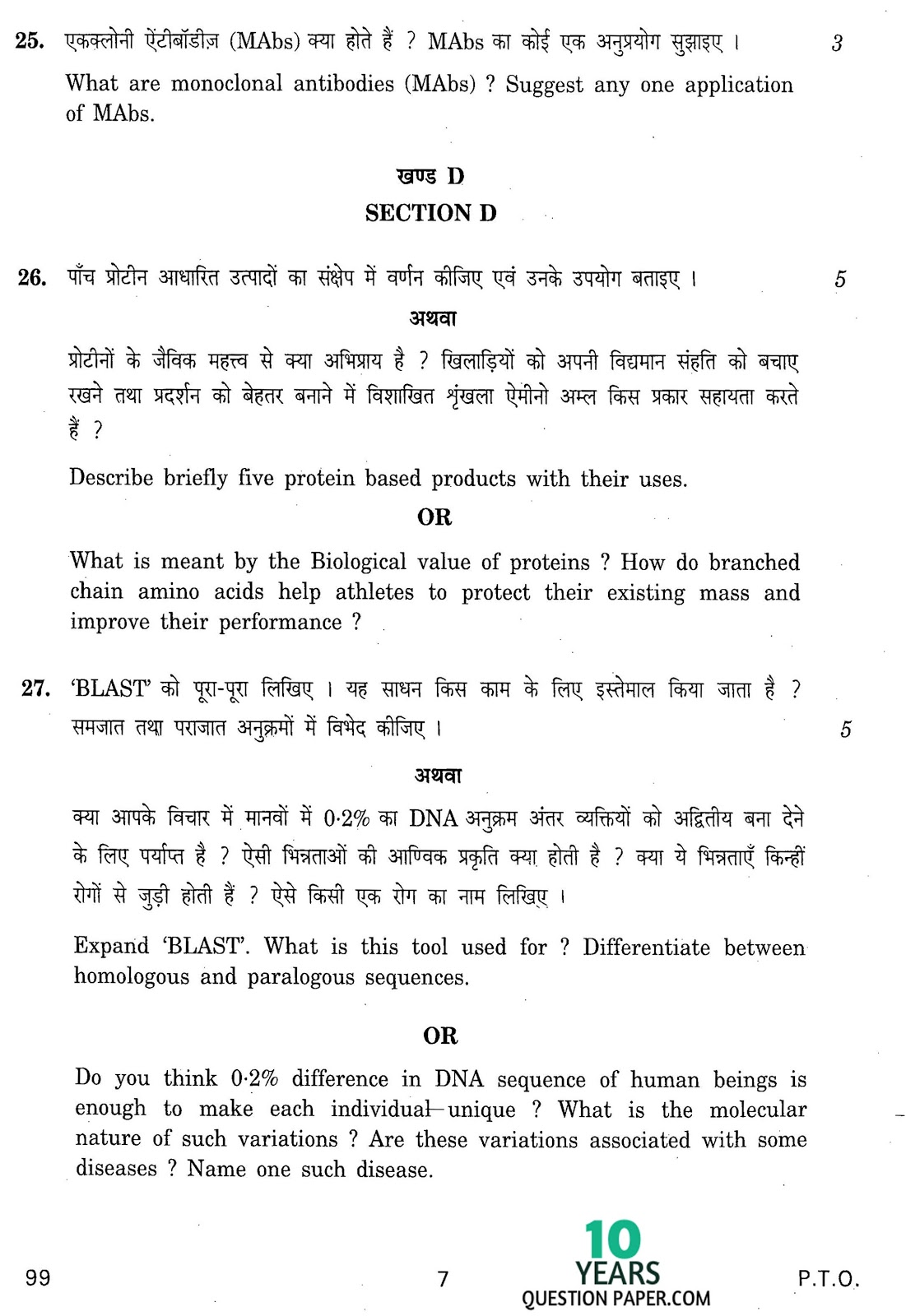 cbse class 12th 2012 Biotechnology question paper
