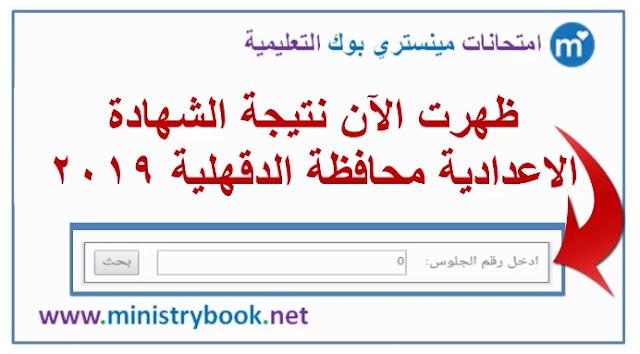 نتيجة الشهادة الاعدادية محافظة الدقهلية 2019 بالاسم ورقم الجلوس