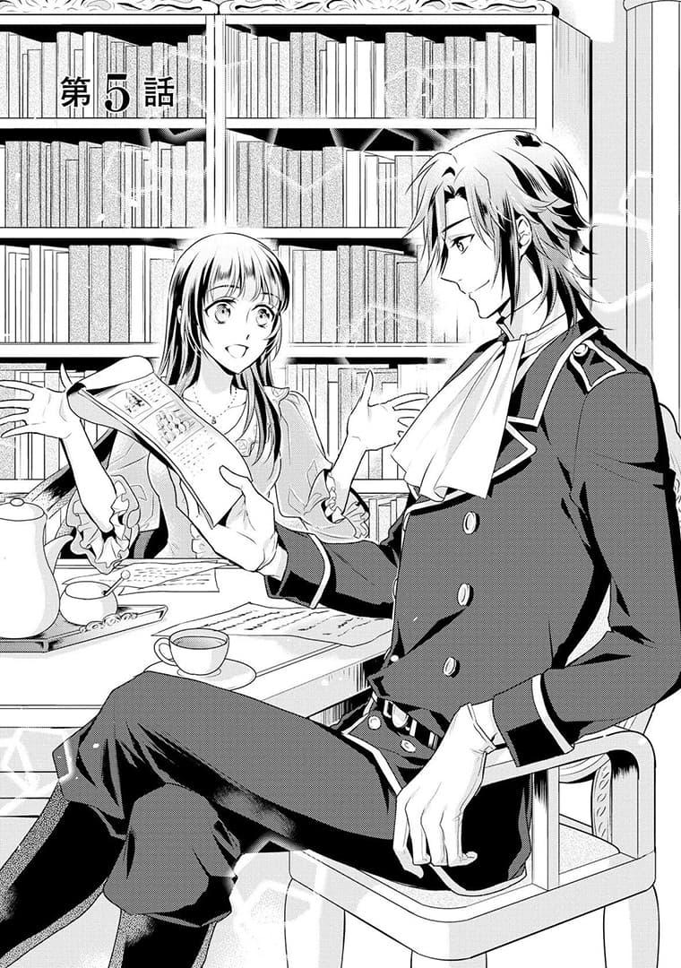 อ่านการ์ตูน Daites Ryou Koubouki ตอนที่ 5 หน้าที่ 1