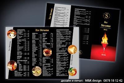 меню за кафе, кафе аперитив, кафене, а ла карт меню, барово оборудване, обзавеждане за бар, картонено меню, печат на менюта, дизайн на менюта, изработка на менюта, печатница за менюта, примерни менюта, оборудване на бар, меню дизайн