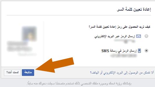 استعادة حساب فيس بوك عن طريق رقم الهاتف