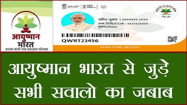 Ayushman Bharat golden card apply, Ayushman Bharat Yojana Online apply, Ayushman Bharat Yojana Chrome setting (HINDI)