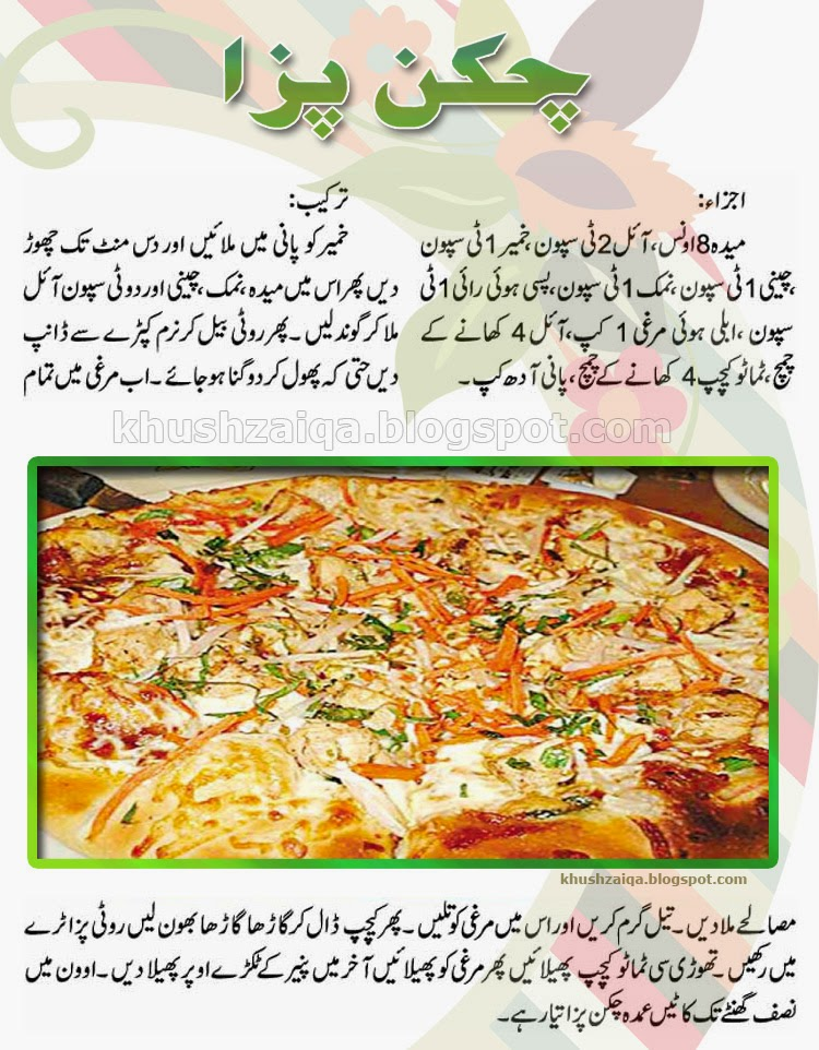 Fashion crazyixt urdu recipes