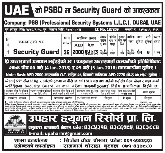 Jobs in UAE for Nepali, Salary Rs 55,782