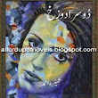Doosra Dozakh Urdu Novel By Umera Ahmed         |Sidrakhan.info