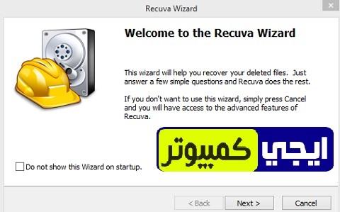 شرح استعادة الملفات المحذوفة بواسطة برنامج ريكوفا Recuva على الكمبيوتر