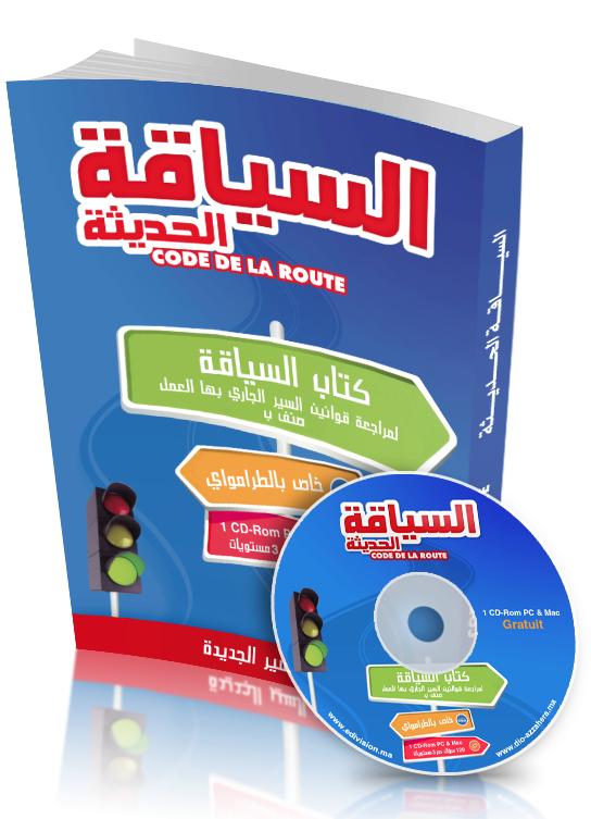 تحميل برنامج تعليم السياقة بالمغرب للكمبيوتر مجانا Code Route Maroc 2020
