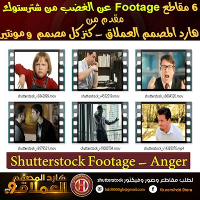 https://hdd-design.blogspot.com/2017/10/shutterstock-footage-anger.html