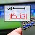 الحلقة 199:بدون أحتكار الطريقة التي يستعملها المحترفون للحصول على سرفر IPTV مدفوع بالمجان