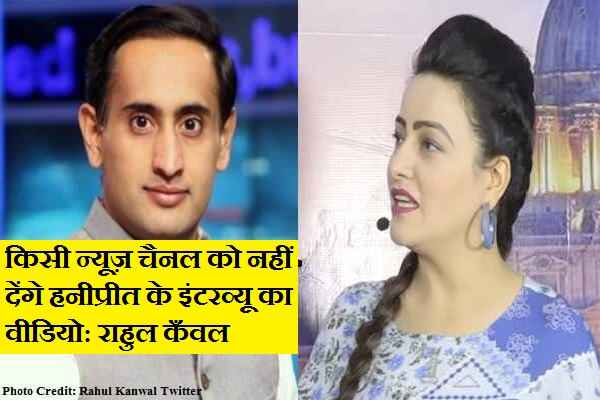 rahul-kanwal-denied-to-give-permission-honeypreet-interview-video