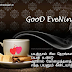 Good Evening Kavithai | Good Evening Kavithai Images In Tamil