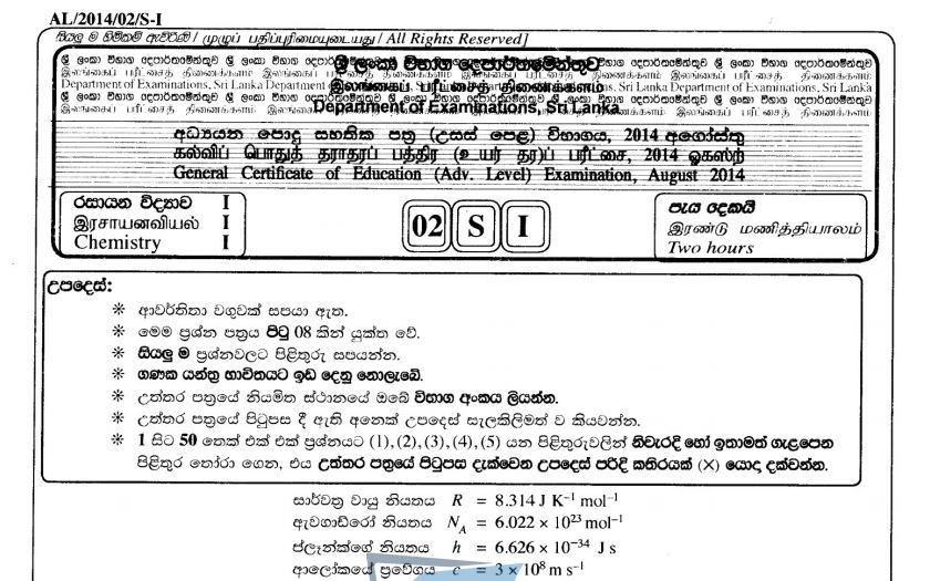 Chemistry   Past Paper - August 2014   G C E  A/L - AGARAM