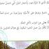 إجابات كتاب التربية الإسلامية للصف الخامس الفصل الثاني