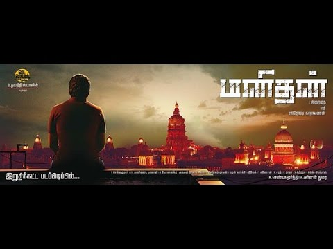 Complete cast and crew of Manithan (2016) bollywood hindi movie wiki, poster, Trailer, music list - Udhayanidhi Stalin and Hansika Motwani, Movie release date 2016