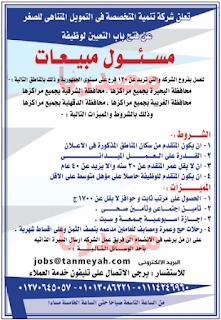 وظائف جريدة الوسيط الدلتا الجمعة 02-12-2016