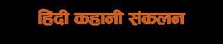 kahani post banner