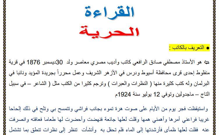 مذكرة القراءة للصف الاول الاعدادي الترم الاول 2019 مستر احمد فتحى