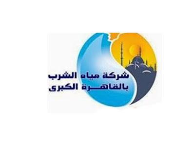 وظائف شركة مياه الشرب بالقاهرة اعلان 1 لعام 2019 مطلوب 20 محاسب حديث التخرج