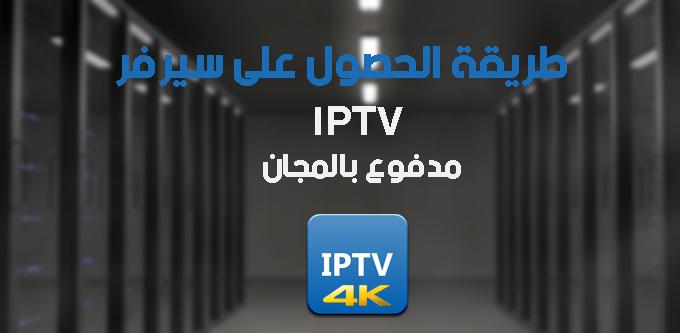 طريقة الحصول على سيرفر IPTV مدفوع بالمجان بجودة عالية تصل حتى 4K و متجدد باستمرار