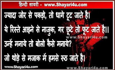 Relationship Shayari Collection in Hindi