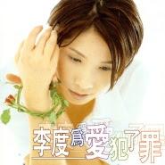 Lesley (Li Du 李度) - Wei Ai Fan Le Zui (为爱犯了罪)