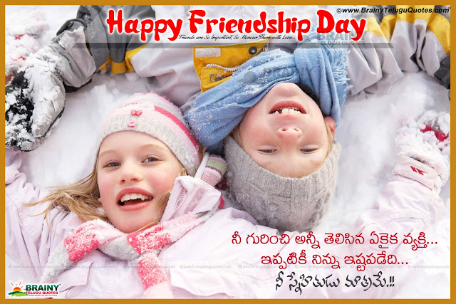 Here is best friendship day quotes in telugu, Friendship day wallpapers in telugu, Best Friendship day telugu quotes, Friendship day greetings wishes in telugu, Friendship day shubhakankshalu in telugu, Best freindship day wallpapers in telugu, Nice top friendship day quotes in telugu,best famous friendship day quotes in telugu,Best Friends Quotes and Wishes for Friendship Day, Latest Telugu Friends Quotes and Images, Happy Friendship Day 2016 Wallpapers in Telugu,Cute Telugu Friendship day Beach Quotes Images, Awesome Friendship Quotes and nice Friendship Messages.