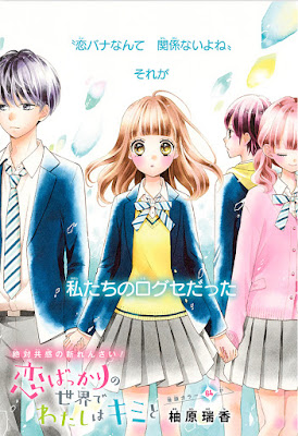 Mizuka Yuzuhara inicia nova série na Ribon