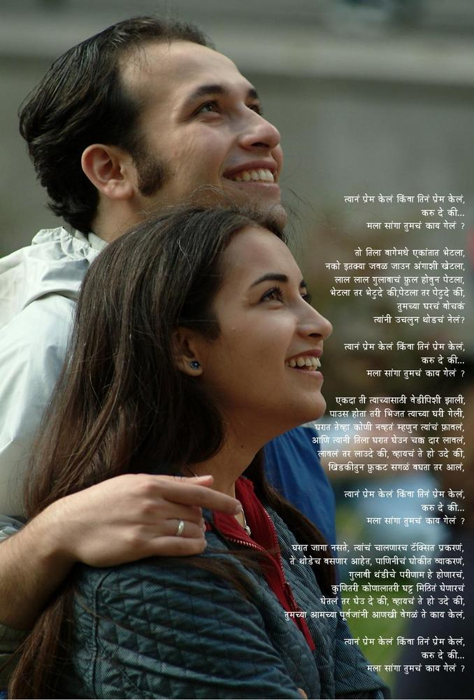 Friendship Wallpaper With Quotes In Marathi Mangesh Padgaonkar Marathi Kavita