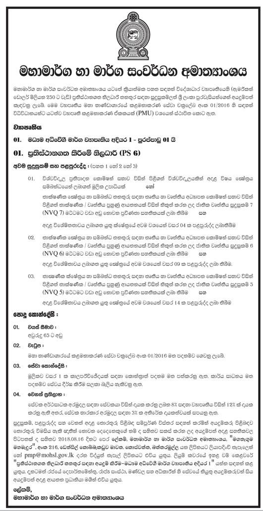 Resettlement Officer - Ministry of Highways & Road Development