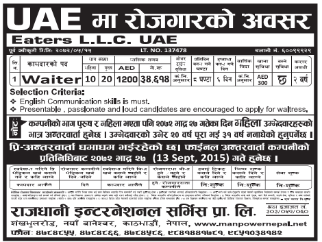 Jobs in UAE for waiters, Salary Rs 34,614